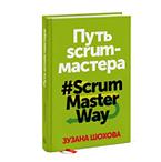 картинка для книги Путь scrum мастера