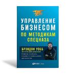 картинка для книги Управление бизнесом спецназ