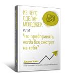 Книга Из чего сделан менеджер